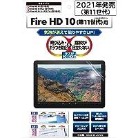 ASDEC Amazon Fire HD 10 保護フィルム (第11世代 / 2021年) ノングレアフィルム3 日本…