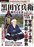 黒田官兵衛 鮮烈な生涯 (歴史探訪シリーズ・晋遊舎ムック)