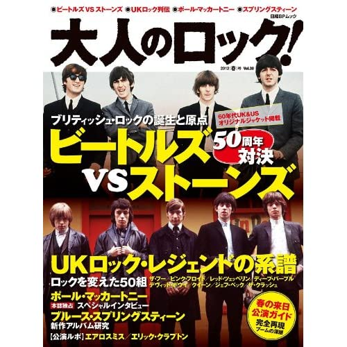 大人のロック! 2012[春]号 Vol.30 ビートルズVSストーンズ (日経BPムック)