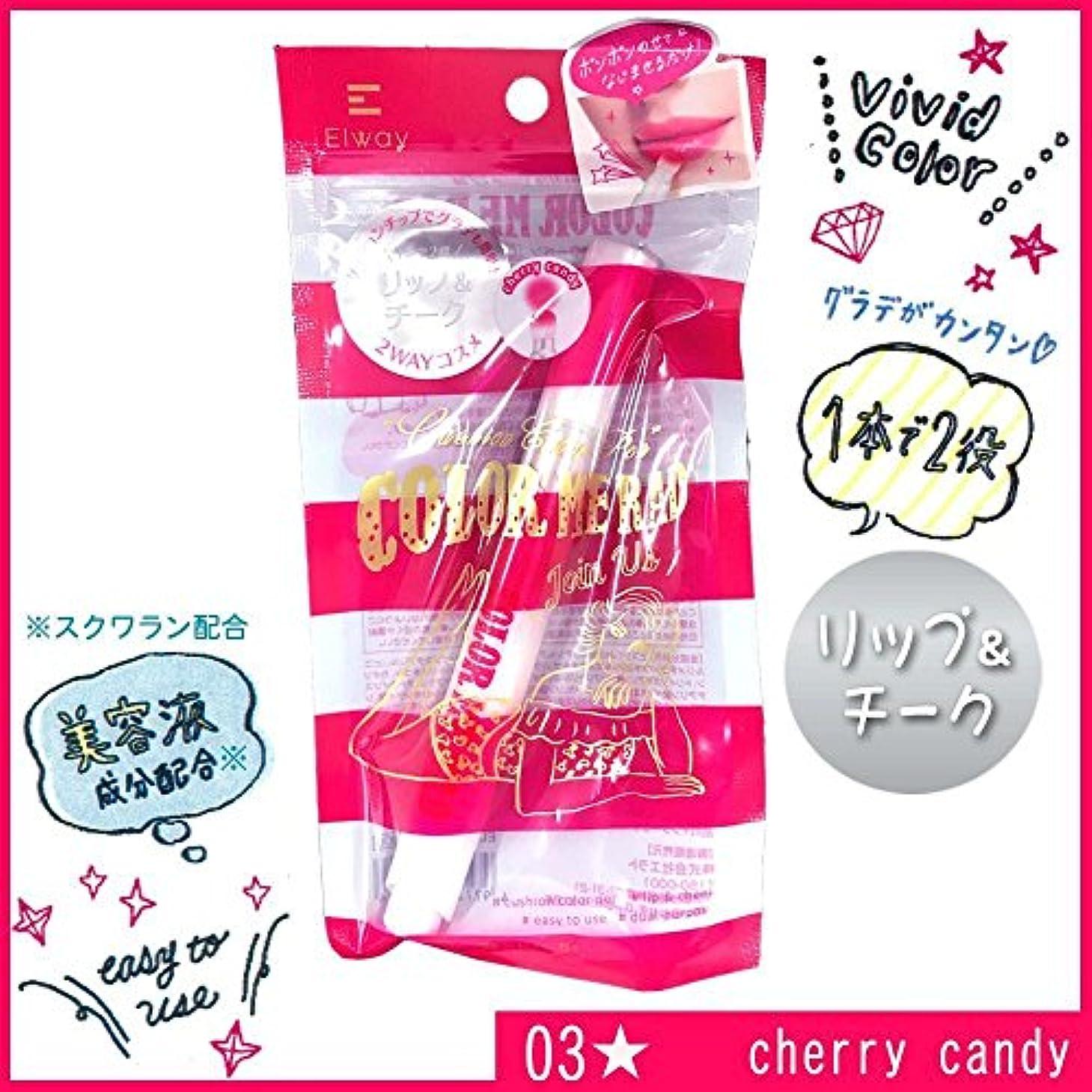 エスニック宮殿最も遠いCOLOR ME RAD クッションカラーぺン 03 (リップカラー) cherry candy EL74249
