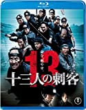 十三人の刺客 〈Blu-ray〉豪華版[Blu-ray/ブルーレイ]
