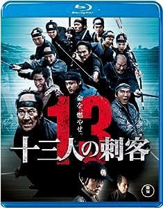 十三人の刺客<Blu-ray>通常版