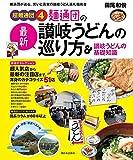 超麺通団4 麺通団の最新讃岐うどんの巡り方&讃岐うどんの基礎知識