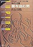 ルパン三世 ノベル / スタジオハード のシリーズ情報を見る