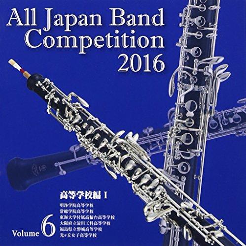 全日本吹奏楽コンクール2016 高等学校編<Vol.6>の詳細を見る