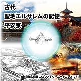 「古代聖地エルサレムの記憶 平安京」飛鳥昭雄のエクストリームサイエンス(78) [DVD]