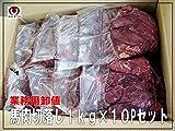 馬肉 切落し10kgセット 1kg ×10P 加熱用馬肉【天馬】 [その他]
