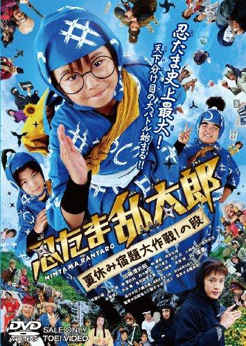 忍たま乱太郎 夏休み宿題大作戦! の段 通常版 [DVD]の詳細を見る