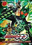 ヒーロークラブ 仮面ライダーOOO(オーズ)VOL.2 コアメ ダルの三枚ぞろい!最強コンボ炸裂!!【DVD】