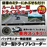 ミラー型 ドライブレコーダー ルームミラーモニター 4.3インチ 車載カメラ エンジン連動 自動録画対応 KYPLAZAオリジナル 日本マニュアル付属