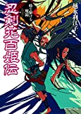 忍剣花百姫伝 時を駆ける魔鏡 (ポプラ文庫ピュアフル)