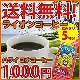 ライオンコーヒー おためし 49g×1袋 (バニラ・マカダミアナッツ)