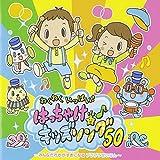 わくわくいっぱい!はっちゃけ★キッズソング!50