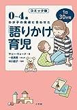 コミック版 「語りかけ」育児: 0~4歳 わが子の発達に合わせた 1日30分間 (実用単行本)