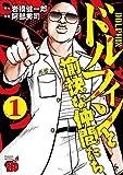 ドルフィンと愉快な仲間たち 1 (チャンピオンREDコミックス)