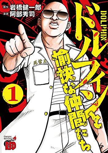 ドルフィンと愉快な仲間たち(1) (チャンピオンREDコミックス)