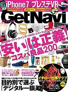 [雑誌] GetNavi (ゲットナビ) 2016年11月号