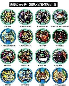 ガシャポン 妖怪ウォッチ 妖怪メダル零 Vol.3 全16種セット