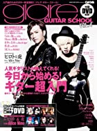 glare guitar school (グレア・ギター・スクール) Vol.4(DVD付) (シンコー・ミュージックMOOK)(在庫あり。)