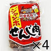【広島名産】ジャンボせんじ肉 4袋セット(1袋75g×4) ホルモン珍味【大黒屋食品】