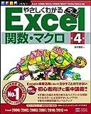 やさしくわかるExcel関数・マクロ 第4版 (Excel徹底活用シリーズ)
