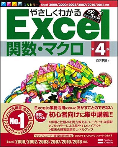 やさしくわかるExcel関数・マクロ 第4版 (Excel徹底活用シリーズ)の詳細を見る