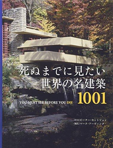 死ぬまでに見たい世界の名建築1001の詳細を見る
