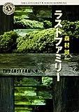 ラストファミリー (角川文庫)