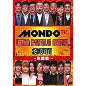 麻雀 BATTLE ROYAL 2011 ~先鋒戦~ [DVD]