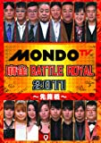 麻雀 BATTLE ROYAL 2011 ~先鋒戦~[DVD]
