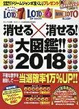 ロト7ロト6ミニロト消せる×消せる大図鑑2018
