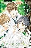 カヲルくんと花の森 1 (少コミフラワーコミックス)