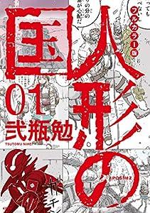 フルカラー版 人形の国(1) (シリウスコミックス)