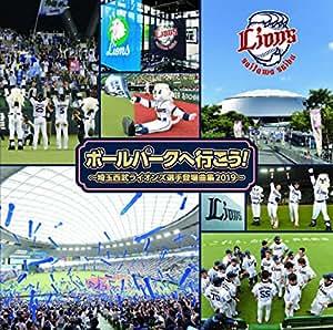 ボールパークへ行こう! ~埼玉西武ライオンズ選手登場曲集 2019~