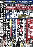 実話BUNKA超タブー vol.23