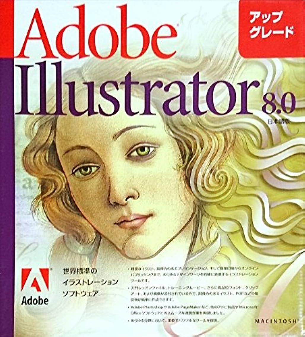 ログ触手無臭Adobe Illustrator 8.0 日本語版 アップグレード版 Macintosh