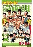 ハイスクール!奇面組 17 (コミックジェイル)