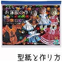 【メルa3/a7/b5】型紙 メルちゃん人形にフィットするドレスのパターン3種類セット 作り方説明付き 電話サポート10分付