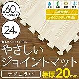 【 極厚 20mm 】 やさしいジョイントマット ナチュラル 4.5畳 木目調 大判 【約4.5畳 (24枚入) 本体 ラージサイズ (60cm×60cm) ホワイトウッド 白 】床暖房対応