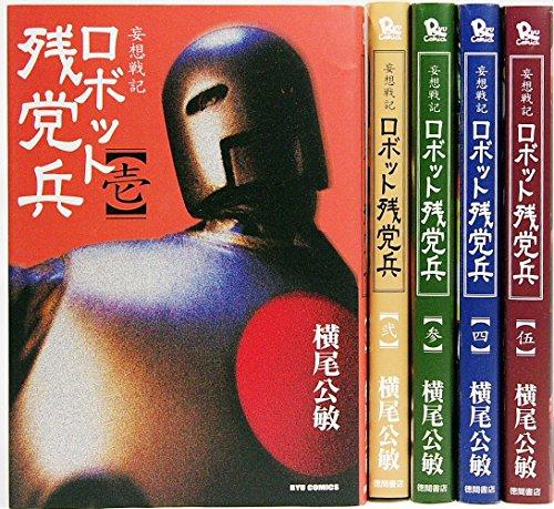 ロボット残党兵 コミック 全5巻完結セット (リュウコミックス)