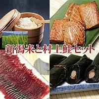 【退職祝いに】新潟米(新潟産コシヒカリ)と村上鮭セット