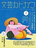 文芸カドカワ 2019年7月号