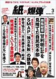 紙の爆弾 2016年 3月号 [雑誌] 画像