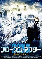 フローズン・アフター・20XX[DVD]