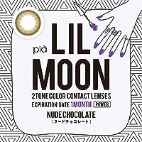 リルムーン ワンマンス (LILMOON 1MONTH) リルムーンマンスリー ヌードチョコレート -2.00 1枚入り