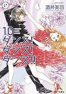[酒井美羽] 10ダンス! ダンス! ダンス!! 第01-02巻