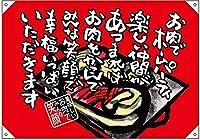 ドロップ幕(ポンジ) お肉でホームパーティ No.68739 (受注生産)