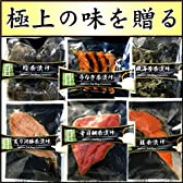 巣鴨のお茶屋さん山年園 高級お茶漬け 6種類セット