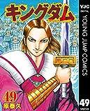 キングダム 49 (ヤングジャンプコミックスDIGITAL)