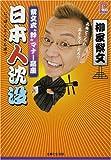 """日本人沈没―紫文式""""粋""""マナー高座 (プラチナBOOKS)"""